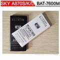 PIN SKY A870 ZIN
