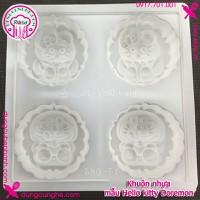 Khuôn nhựa làm bánh trung thu - rau cau - YT084
