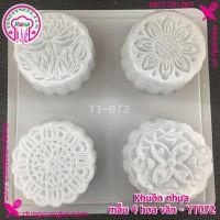 Khuôn nhựa làm bánh trung thu - rau cau - mẫu 4 hoa văn - YT072