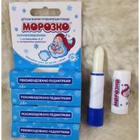 Son dưỡng môi Nga cho bé 2.8g