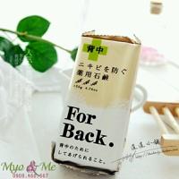 Xà bông trị mụn  For Back Nhật Bản