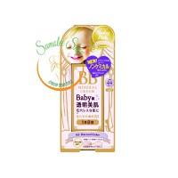 Kem nền BB Mineral Cream Baby Pink của Nhật - Tone 02