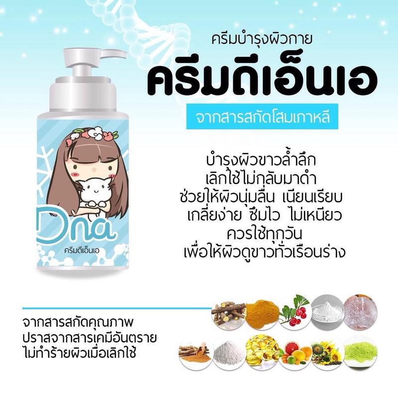 Kem trắng da DNA White Body Cream 2