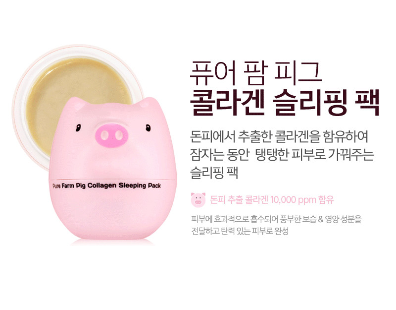 tonymoly mặt nạ ngủ pure parm pig collagen 6049023