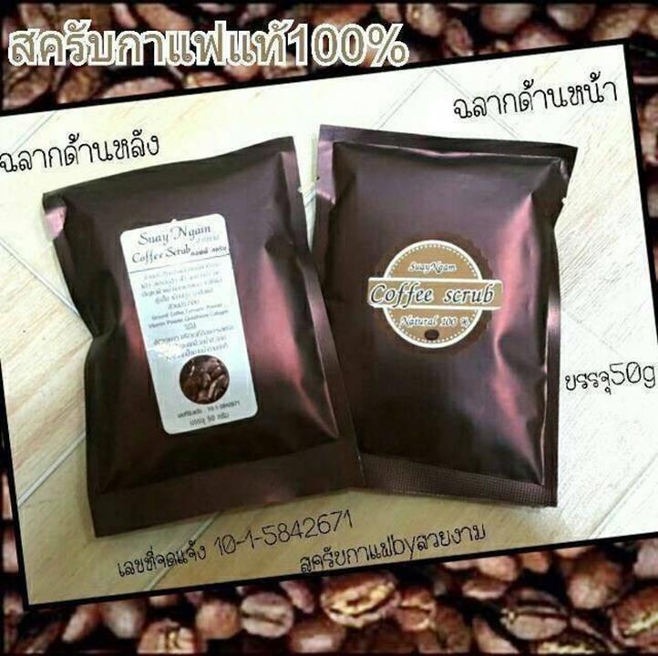 Tẩy tế bào chết Coffee Scurb Suay Ngam 2