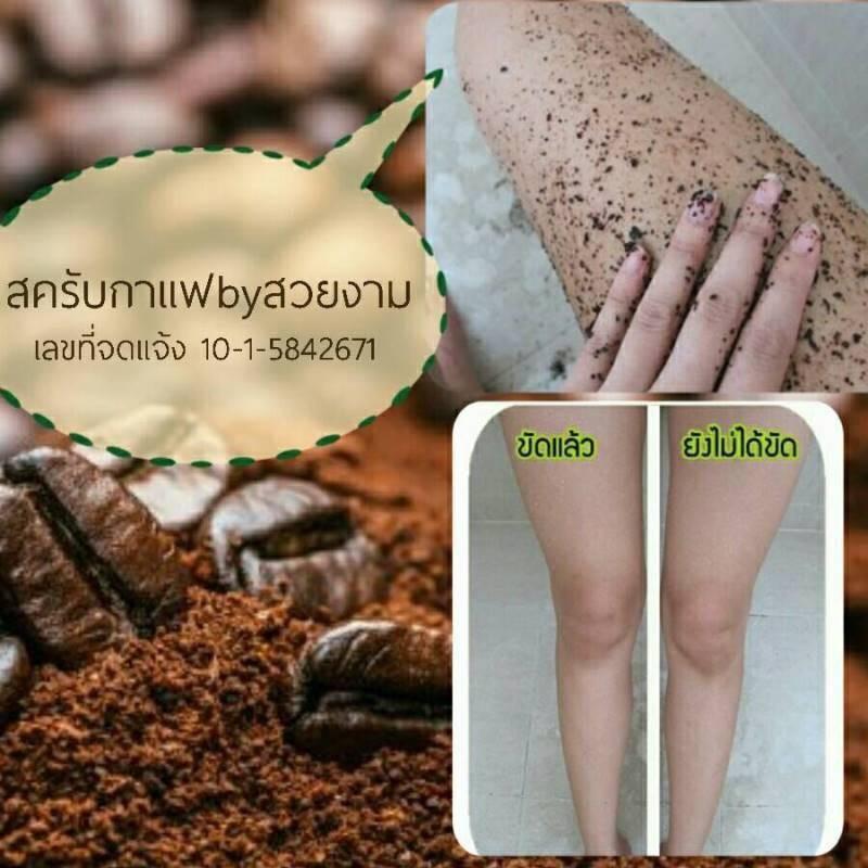Tẩy tế bào chết Coffee Scurb Suay Ngam 5