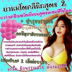 Khuyến Mãi Nở Ngực Peuraria Mirifica Thái Lan Chính Hãng Giá Rẻ