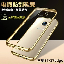 Ốp cứng Baseus trong suốt viền vàng Galaxy S7 Edge