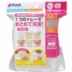 Khay trữ đông có nắp 25ml, 50ml - Richell Nhật Bản