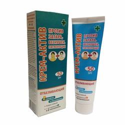 Kem chống nắng dưỡng trắng da SPF 50 Nga