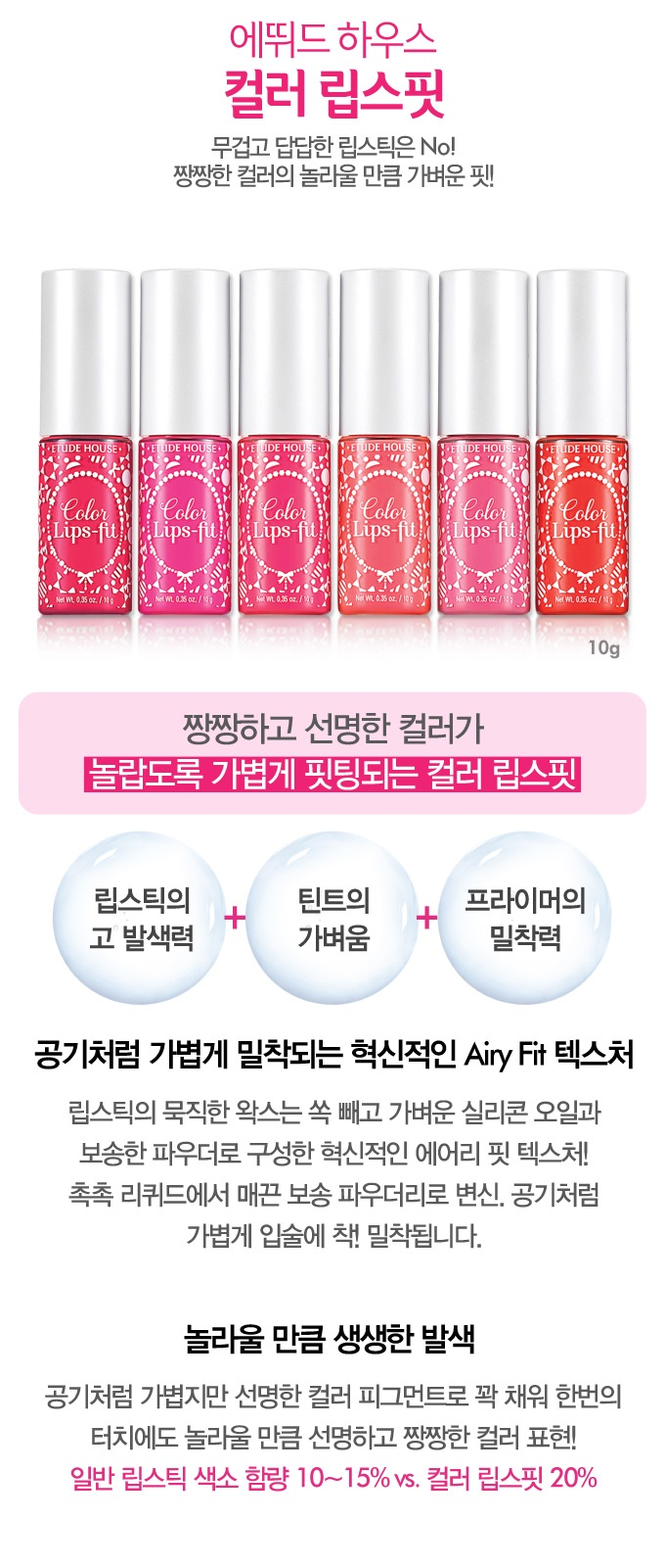 Son lì Etude House Color Lips-fit #PK001 Magical Fit Pink - magical ...