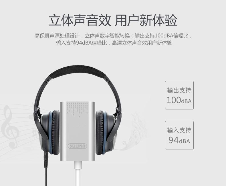 USB Sound Unitek Y - 247 ra 2 cổng jack 3.5mm audio và mic 5