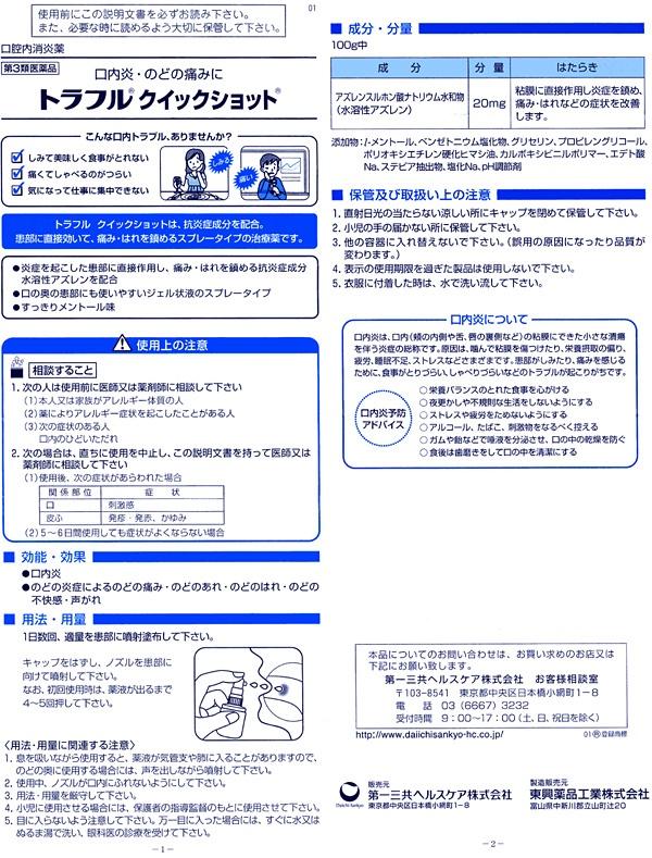 Thuốc xịt trị nhiệt miệng của Nhật
