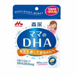 Viên uống bổ sung DHA-Morinaga 90 viên