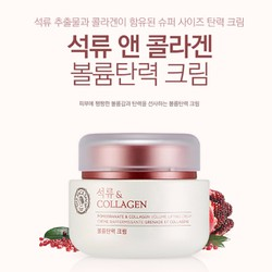 KEM DƯỠNG DA POMEGRANATE AND COLLAGEN VLOUME LIFTING CREAM