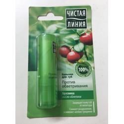 Son dưỡng môi thiên nhiên từ Nga hương cherry