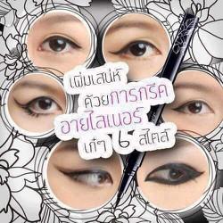 Bút Kẻ Mắt Mistine Super Black Eyeliner