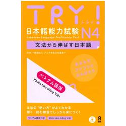 Try N4 Phiên bản tiếng Việt- Sách luyện thi N4 Try Ngữ pháp