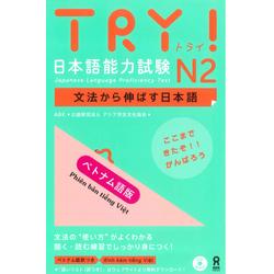Try N2 Phiên bản tiếng Việt- Sách luyện thi N2 Try Ngữ pháp