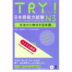 Try N3 Phiên bản tiếng Việt- Sách luyện thi N3 Try Ngữ pháp