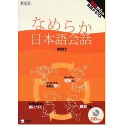 Nameraka sách luyện giao tiếp khổ a5 có chú thích tiếng Việt