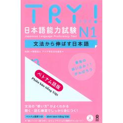 Try N1 Phiên bản tiếng Việt- Sách luyện thi N1 Try Ngữ pháp