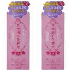 Skin Care Lotion - dưỡng ẩm trắng da rượu sake Nhật