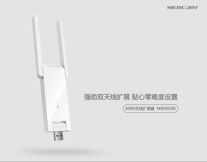 Bộ Kích Sóng Wifi Mercury Repeater MW302RE 2