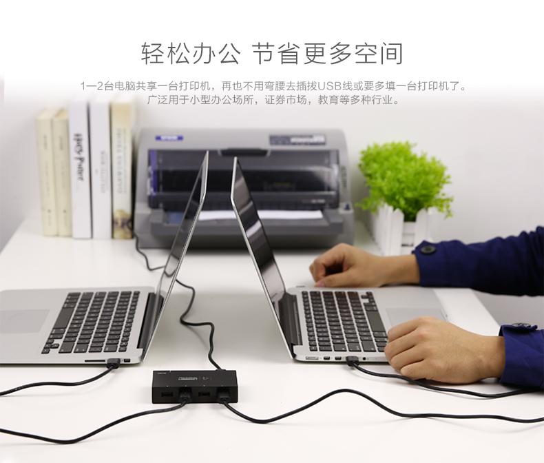 Bộ chia sẻ máy in qua cổng USB 2.0 chính hãng Ugreen - 30345 1