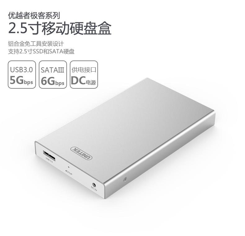 Hộp đựng Ổ cứng HDD Box 2.5 SATA chính hãng Unitek Y-3369SL 1