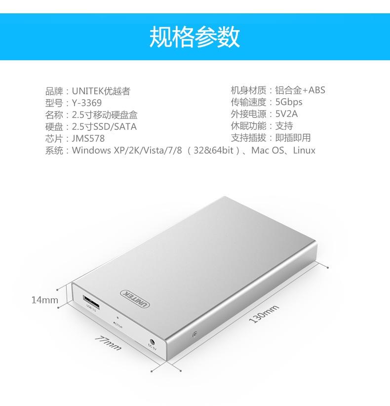 Hộp đựng Ổ cứng HDD Box 2.5 SATA chính hãng Unitek Y-3369SL 14