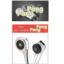 Vòi sen cao áp Pang Pang