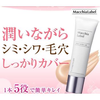 Kem nền All in one Macchia label 25ml - Nhật Bản