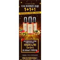 Tinh Dầu Argan Dưỡng Tóc R3 Argan Hair oil