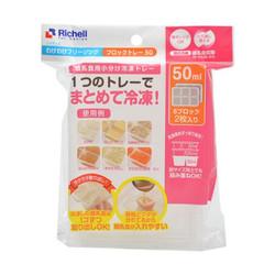 Hộp chia thức ăn Richell Nhật Bản cho bé 50ml
