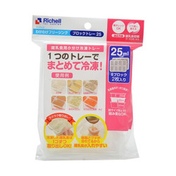 Hộp chia thức ăn Richell Nhật Bản cho bé 25ml