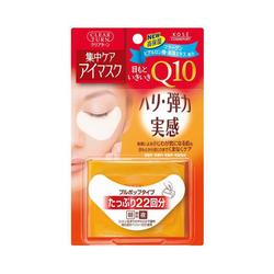Mặt nạ mắt Kose Q10 Eye Mask chống lão hóa 22 cặp - 44 miếng
