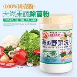 Bột rửa rau Super Shell Nhật bản
