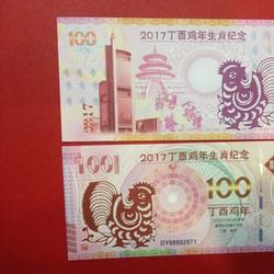 Tiền hình ga Macao lì xì tết 2017