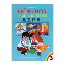 Tiếng Hoa dành cho trẻ em tập 3