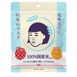 Mặt nạ gạo se khít lỗ chân lông Nhật Bản