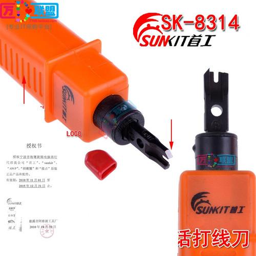 Toot nhấn mạng chính hãng Sunkit SK-8314