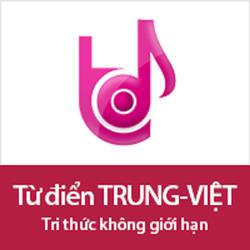 Từ điển Trung - Việt