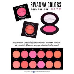 Phấn má hồng Sivanna Colors 847#