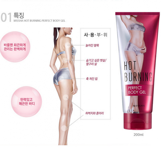 GEL TAN MỠ BỤNG MISSHA HOT BURNING PERFECT 1