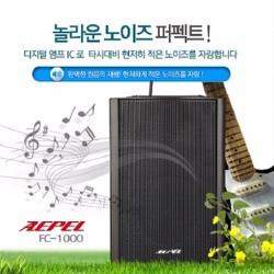 Loa hội trường AEPEL FC-1000 Hàn Quốc