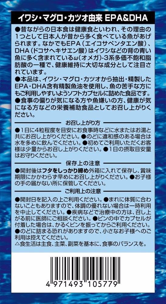 Dầu Cá Omega 3 Orihiro 180 Viên 2