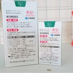Thuốc trị viêm xoang  Nhật Bản Chikunain