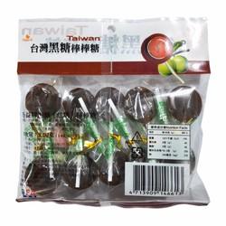 Kẹo Mạch Nha Xí Muội Đặc Sản Đài Loan - Đường Nâu