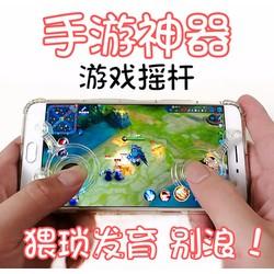 Combo 2 Nút chơi game JoyStick  - 2 tay trái phải